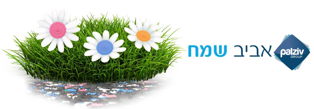 אביב שמח